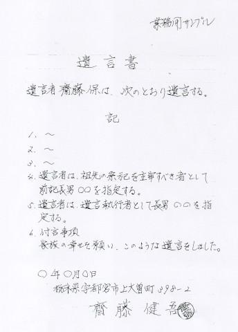 3遺言書の写真
