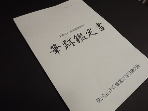 5鑑定書の写真